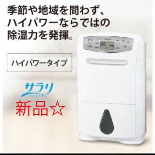 ミツビシデンキ(三菱電機)のMITSUBISHI(三菱電機) MJ-P180RX-W 除湿機 サラリ(加湿器/除湿機)