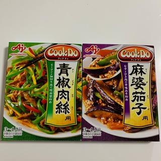 アジノモト(味の素)のCook Do 麻婆茄子 青椒肉絲 中華合わせ調味料(調味料)