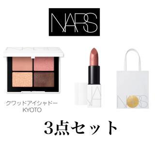 NARS - NARS ZEN アイシャドウ  KYOTO 限定 完売 京都