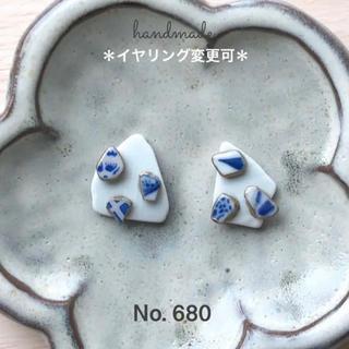 ピアスNo.680 シー陶器×プチシー陶器 重ねピアス(ピアス)