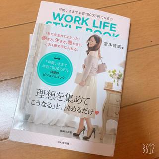 ウェーブ(WAVE)のWORK LIFE STYLE BOOK 可愛いままで年収1000万円になる(文学/小説)