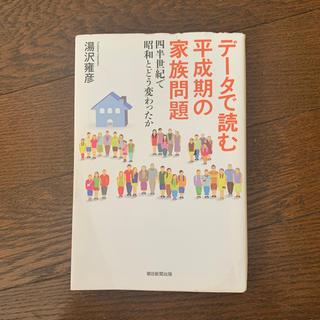 アサヒシンブンシュッパン(朝日新聞出版)のデータで読む平成期の家族問題(人文/社会)