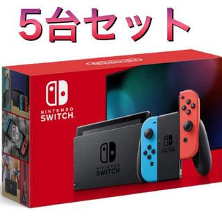 ニンテンドースイッチ(Nintendo Switch)のニンテンドースイッチ Switch ネオンブルー 5台セット 新品未使用(家庭用ゲーム機本体)