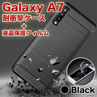 galaxya7 ケース カバー ギャラクシー 耐衝撃 TPU 液晶フィルム