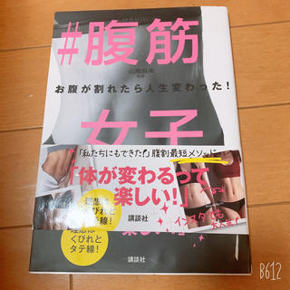 ショウガクカン(小学館)の#腹筋女子 お腹が割れたら人生変わった!(趣味/スポーツ/実用)