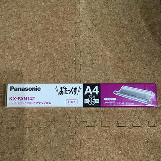 パナソニック(Panasonic)のパナソニック おたっくすインクフィルム(オフィス用品一般)