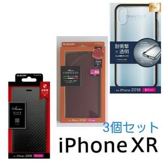 ELECOM - 【送料無料/3個セット/新品未開封】iPhoneXR スマホケース エレコム