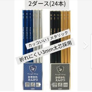 新品 クツワ can 書き方鉛筆 鉛筆 2B 2ダース 六角軸 男の子 トンボ(鉛筆)