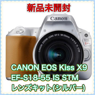 Canon - 【新品】EOS Kiss X9 EF-S18-55 IS STM レンズキット