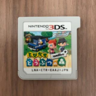 ニンテンドー3DS - とびだせどうぶつの森 どう森3DS