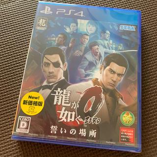 PlayStation4 - 新品☆PS4 龍が如く0 誓いの場所