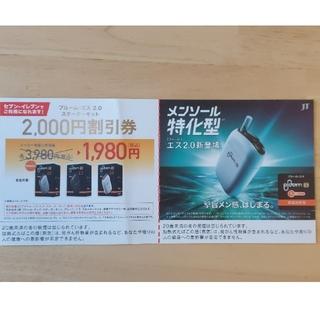 プルームテック(PloomTECH)のプルームエス 2.0 スターターキット 2000円割引券(ショッピング)