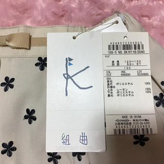 kumikyoku(組曲) - 組曲    130  サイズ   スカート