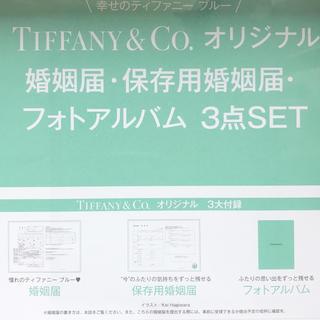 ティファニー(Tiffany & Co.)の♡ティファニー 婚姻届♡(結婚/出産/子育て)