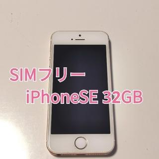 iPhone - iPhone SE Gold 32 GB SIMフリー