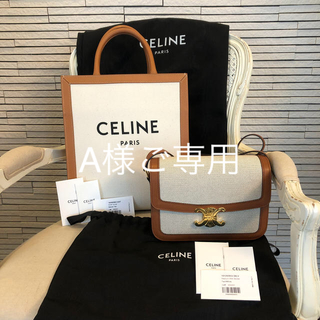 celine - セリーヌ バッグ セット(定価55万円相当)