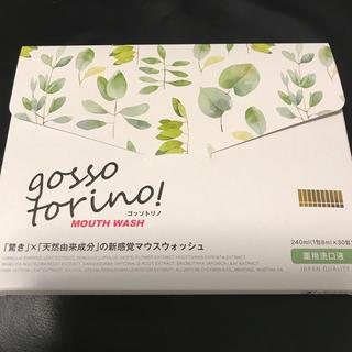 ゴッソトリノ 新品(口臭防止/エチケット用品)