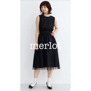 メルロー(merlot)のカジュアルフォーマル上品可愛い♡フラワーレース切替チュールノースリワンピース 黒(ミディアムドレス)