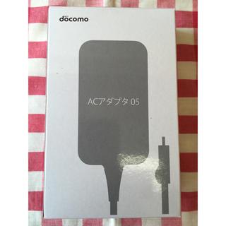 エヌティティドコモ(NTTdocomo)の【ドコモ純正】ACアダプタ05☆(バッテリー/充電器)