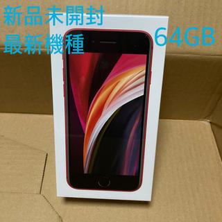 iPhone - 新品 iPhone SE2 本体 64GB SIMフリー [MX9U2J/A]