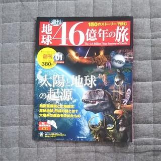 アサヒシンブンシュッパン(朝日新聞出版)の週刊 地球46億年の旅 (科学/技術)