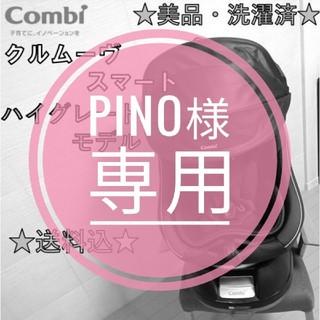 combi - 【美品・洗濯済】コンビ 回転式チャイルドシート クルムーヴ スマート