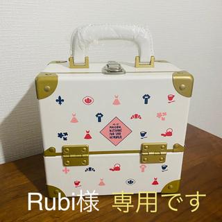 シュウウエムラ(shu uemura)のRubi様専用(メイクボックス)