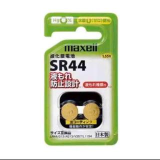 マクセル(maxell)のSR44 2個パック ボタン電池 4個セット(バッテリー/充電器)