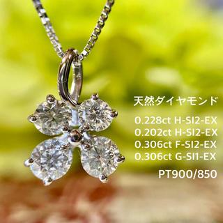 天然 ダイヤ ネックレス トータル1.042ct F〜H-SI-EX PT