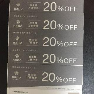 ナノユニバース(nano・universe)のTSI ナノユニバース 5枚 20%割引券(ショッピング)