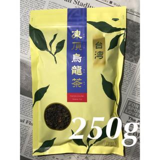 台湾産 凍頂烏龍茶 250g 半発酵