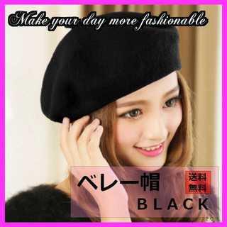 送料無料 オシャレベレー帽 ブラック(ハンチング/ベレー帽)