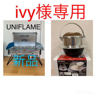 ユニフレーム(UNIFLAME)のUNIFLAME ツインバーナー 羽釜 キャンプ(調理器具)