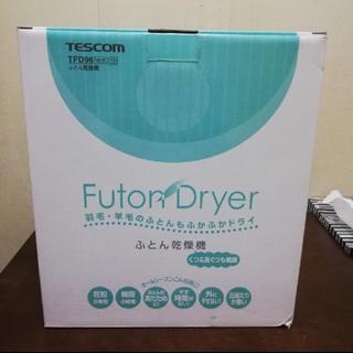 布団乾燥機、未使用品