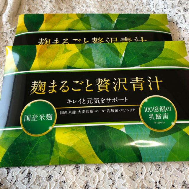 贅沢 解約 まるごと 方法 青 汁 麹