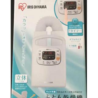 アイリスオーヤマ - ふとん乾燥機 カラリエ タイマー付 FK-C3 パールホワイト