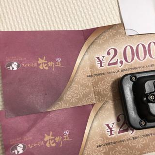 びわ湖 花街道 金券 割引券 宿泊券(レストラン/食事券)