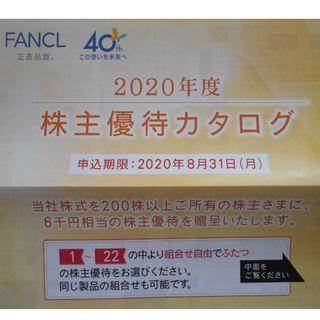 ファンケル株主優待 カタログ