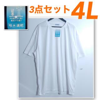 ≪新品≫4Lビッグサイズ☆吸水速乾 ドライTシャツ☆3点セット☆白♪