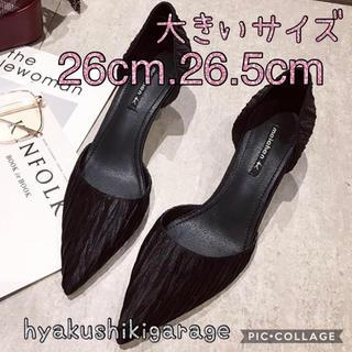 再販!大きいサイズ 26.5 ブラック61-21 くしゅくしゅパンプス(ハイヒール/パンプス)