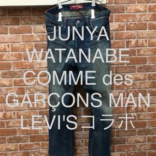 ジュンヤワタナベコムデギャルソン(JUNYA WATANABE COMME des GARCONS)のCOMME des GARÇONS LEVI'Sコラボ(デニム/ジーンズ)