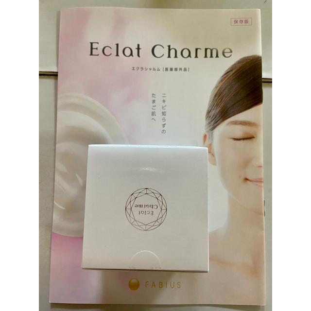 FABIUS(ファビウス)のFABIUS EclatCharme(エクラシャルム) 60g コスメ/美容のスキンケア/基礎化粧品(オールインワン化粧品)の商品写真
