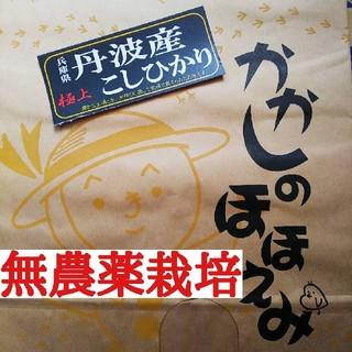 兵庫県丹波産無農薬栽培こしひかり玄米10㎏(令和元年産)