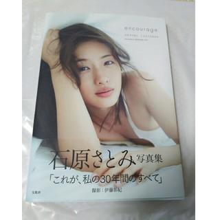 宝島社 - encourage 石原さとみ写真集