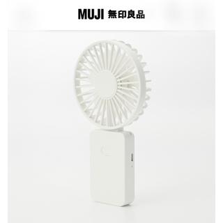 ムジルシリョウヒン(MUJI (無印良品))の無印良品ハンディファン3way扇風機2020年最新版(扇風機)