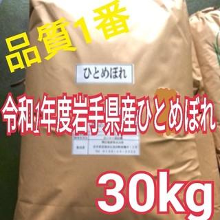 米  令和元年 岩手県産 1等米✨ ひとめぼれ