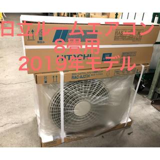 日立 - 日立ルームエアコン 8畳用 2019年モデル