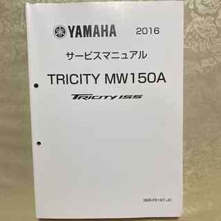 ヤマハ - トリシティ155 2016年モデル サービスマニュアル