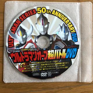 ウルトラマンオーブ DVD(特撮)
