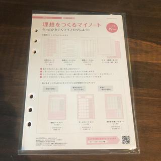 マークス(MARK'S Inc.)のA5 6リングシステム手帳 トライアルリフィル(ノート/メモ帳/ふせん)